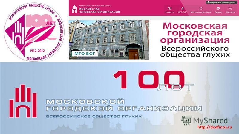 http://deafmos.ru
