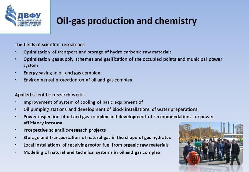 Oil-gas production and chemistry The fields of scientific researches Optimization of transport and storage of hydro carbonic raw materials Optimization gas supply schemes and gasification of the occupied points and municipal power system Energy savin