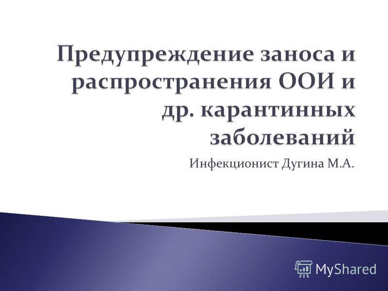 Инфекционист Дугина М.А.