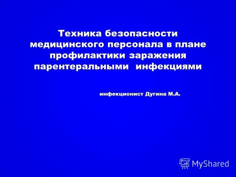 Техника безопасности медицинского персонала в плане профилактики заражения парентеральными инфекциями инфекционист Дугина М.А.