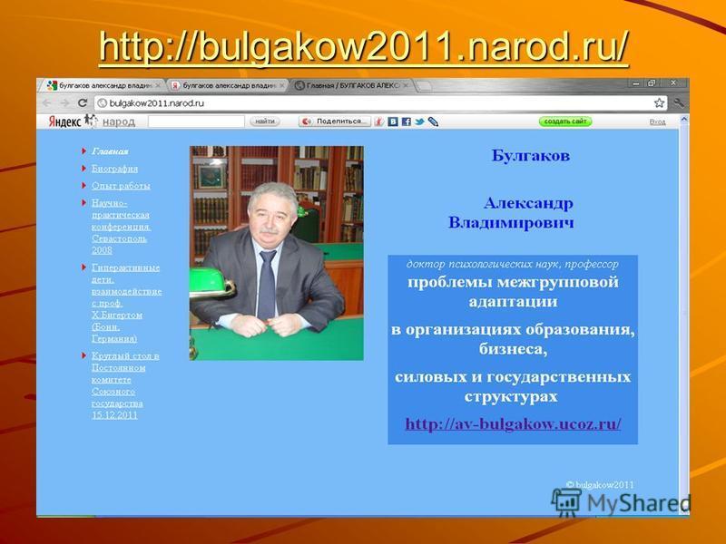http://bulgakow2011.narod.ru/