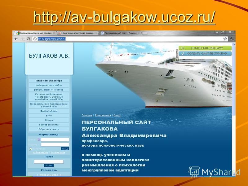 http://av-bulgakow.ucoz.ru/