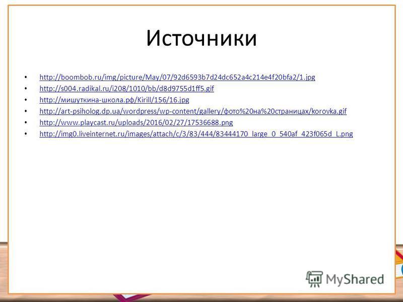 Источники http://boombob.ru/img/picture/May/07/92d6593b7d24dc652a4c214e4f20bfa2/1. jpg http://s004.radikal.ru/i208/1010/bb/d8d9755d1ff5. gif http://мишуткина-школа.рф/Kirill/156/16. jpg http://мишуткина-школа.рф/Kirill/156/16. jpg http://art-psiholog