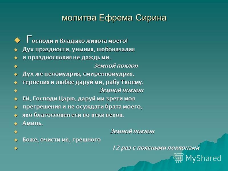молитва Ефрема Сирина Г осподи и Владыко живота моего! Г осподи и Владыко живота моего! Дух праздности, уныния, любоначалия Дух праздности, уныния, любоначалия и празднословия не даждь ми. и празднословия не даждь ми. Земной поклон Земной поклон Дух