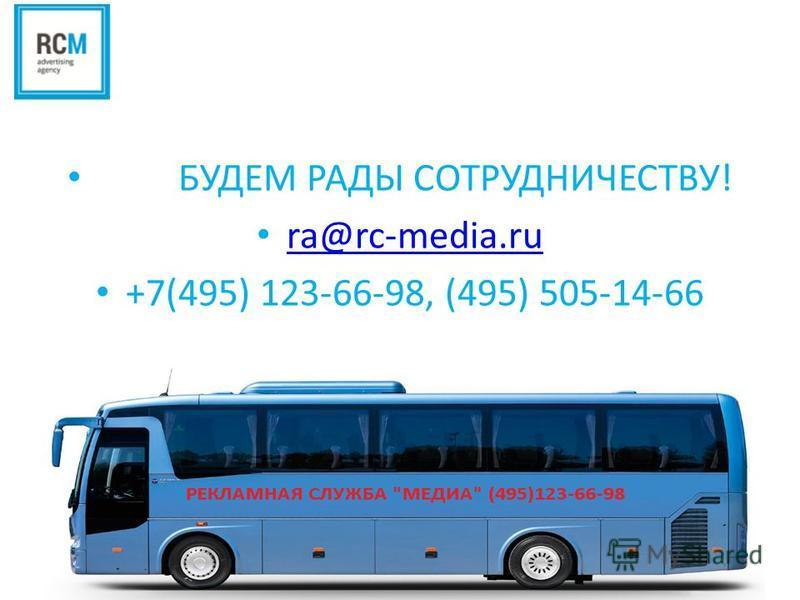 БУДЕМ РАДЫ СОТРУДНИЧЕСТВУ! ra@rc-media.ru +7(495) 123-66-98, (495) 505-14-66