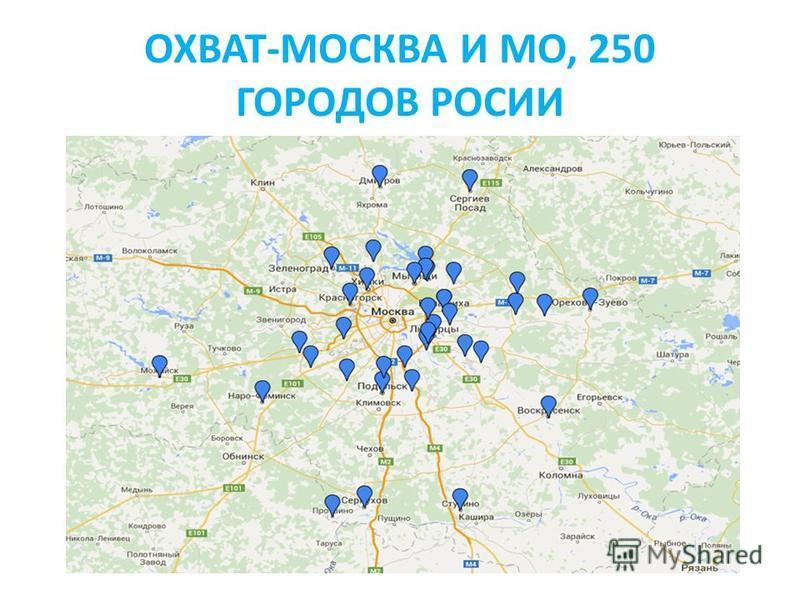ОХВАТ-МОСКВА И МО, 250 ГОРОДОВ РОСИИ