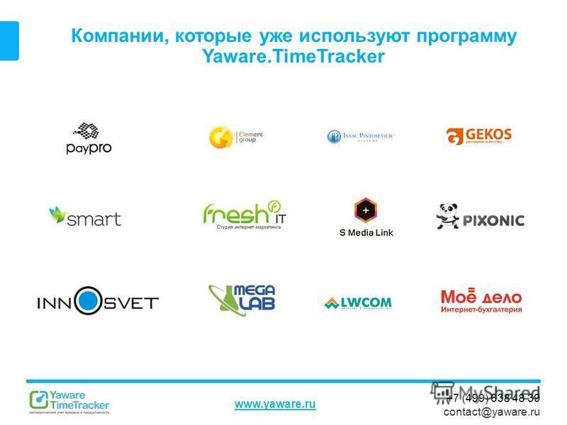 +7 (499) 638 48 39 contact@yaware.ru www.yaware.ru Компании, которые уже используют программу Yaware.TimeTracker