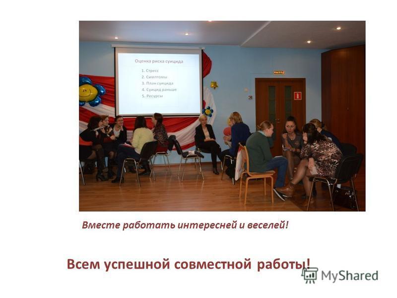Вместе работать интересней и веселей! Всем успешной совместной работы!