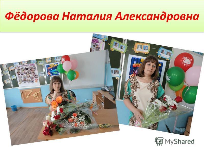 Фёдорова Наталия Александровна