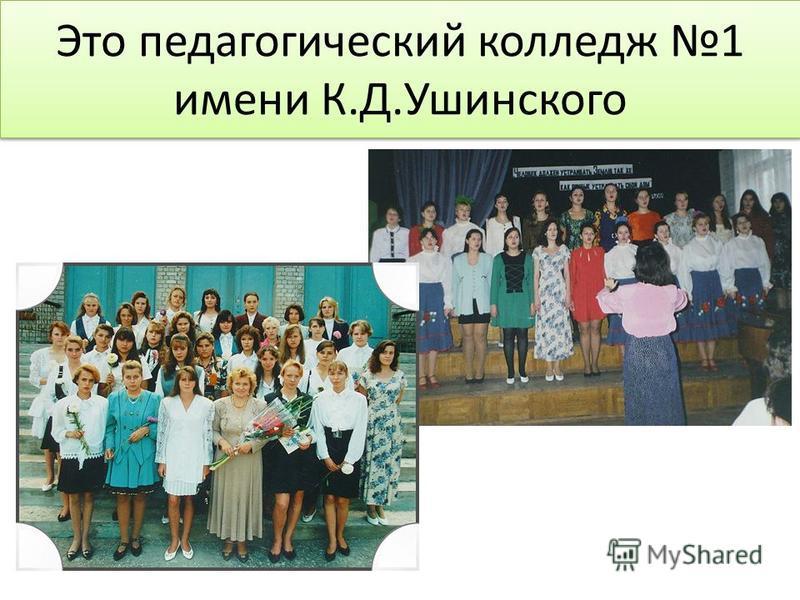 Это педагогический колледж 1 имени К.Д.Ушинского
