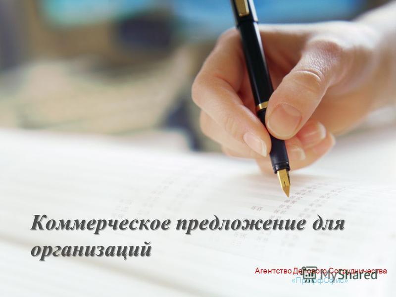 Коммерческое предложение для организаций Агентство Делового Сотрудничества «Профф Офис»