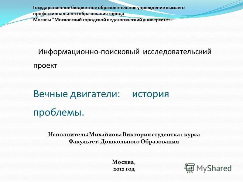 Государственное бюджетное образовательное учреждение высшего профессионального образования города Москвы