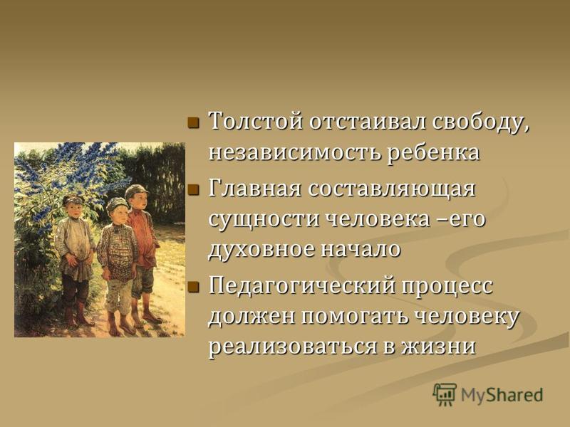 Толстой отстаивал свободу, независимость ребенка Толстой отстаивал свободу, независимость ребенка Главная составляющая сущности человека –его духовное начало Главная составляющая сущности человека –его духовное начало Педагогический процесс должен по
