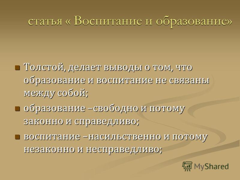 Толстой, делает выводы о том, что образование и воспитание не связаны между собой; Толстой, делает выводы о том, что образование и воспитание не связаны между собой; образование –свободно и потому законно и справедливо; образование –свободно и потому