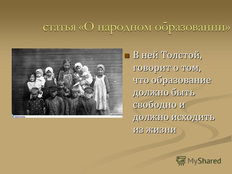 В ней Толстой, говорит о том, что образование должно быть свободно и должно исходить из жизни В ней Толстой, говорит о том, что образование должно быть свободно и должно исходить из жизни