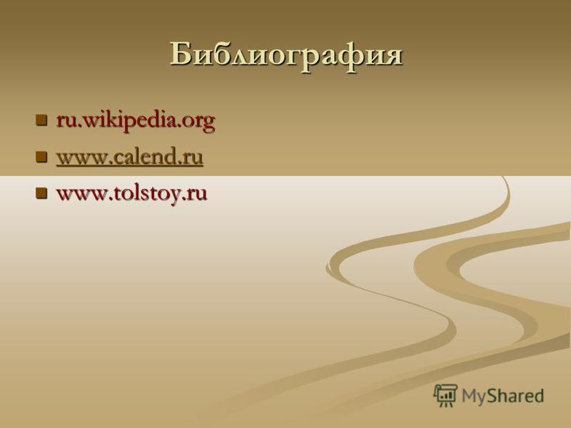 Библиография ru.wikipedia.org ru.wikipedia.org www.calend.ru www.calend.ru www.calend.ru www.tolstoy.ru www.tolstoy.ru