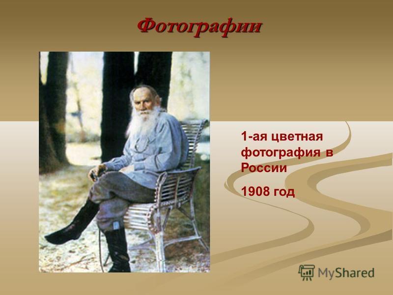 Фотографии 1-ая цветная фотография в России 1908 год