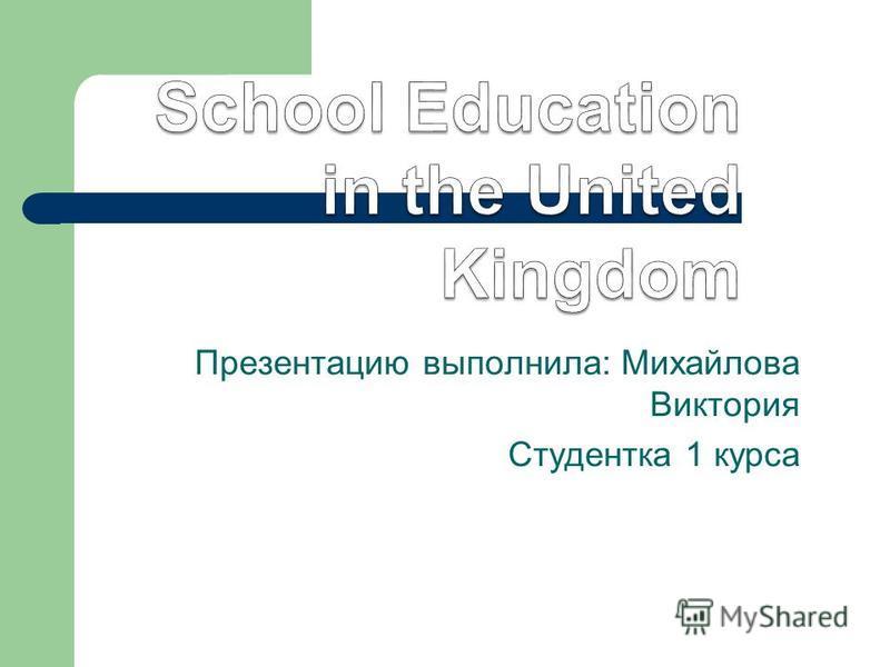 Презентацию выполнила: Михайлова Виктория Студентка 1 курса