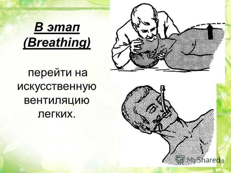 Д ля обеспечения проходимости дыхательных путей необходимо одну руку подложить под затылок пострадавшего, другую руку на лоб и осторожно отвести голову назад.Таким образом предотвращается западение языка, открывается рот и восстанавливается проходимо