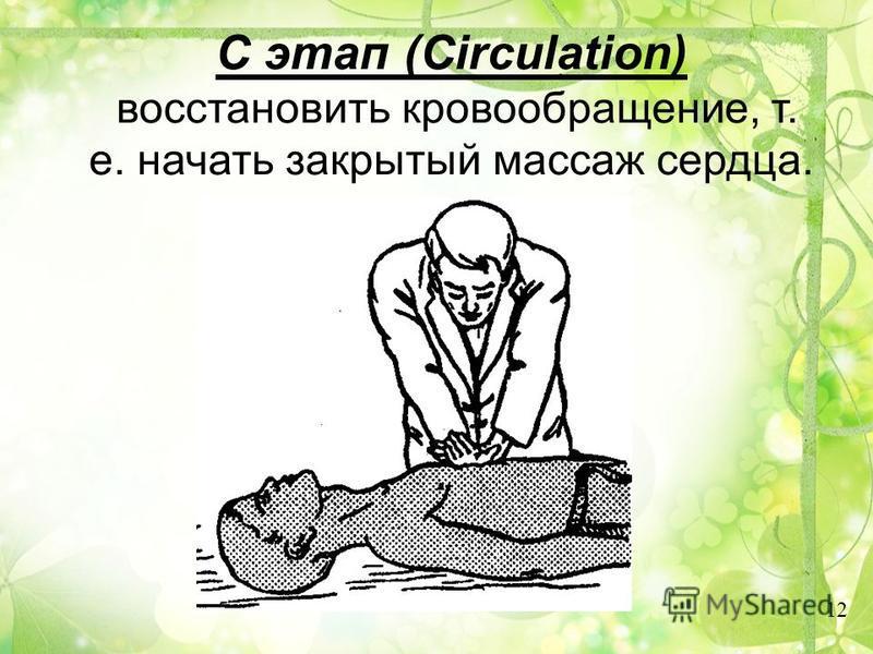 B этап (Breathing) перейти на искусственную вентиляцию легких. 10