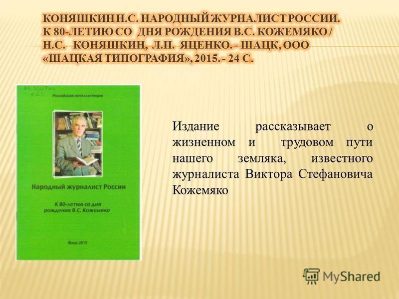 Издание рассказывает о жизненном и трудовом пути нашего земляка, известного журналиста Виктора Стефановича Кожемяко