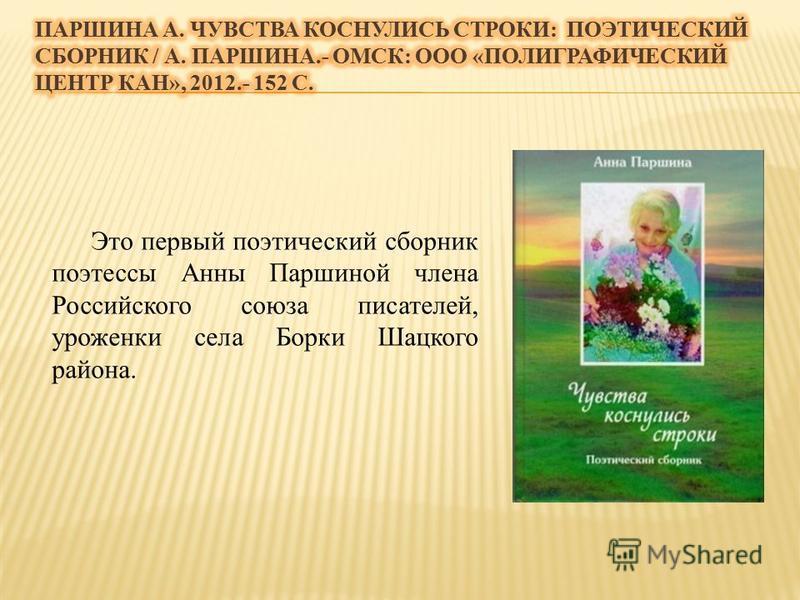 Это первый поэтический сборник поэтессы Анны Паршиной члена Российского союза писателей, уроженки села Борки Шацкого района.