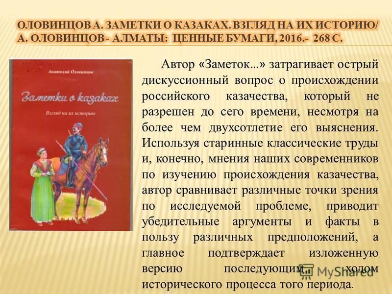 Автор « Заметок …» затрагивает острый дискуссионный вопрос о происхождении российского казачества, который не разрешен до сего времени, несмотря на более чем двухсотлетие его выяснения. Используя старинные классические труды и, конечно, мнения наших