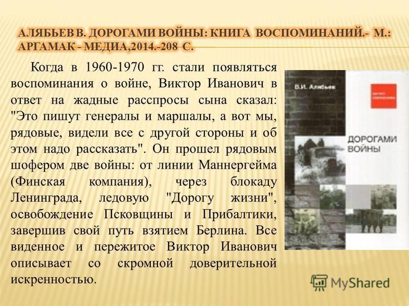 Когда в 1960-1970 гг. стали появляться воспоминания о войне, Виктор Иванович в ответ на жадные расспросы сына сказал:
