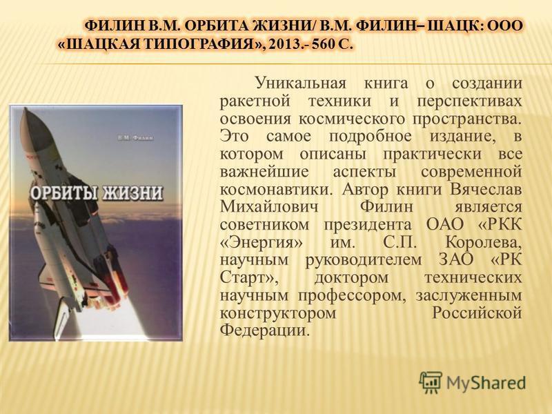 Уникальная книга о создании ракетной техники и перспективах освоения космического пространства. Это самое подробное издание, в котором описаны практически все важнейшие аспекты современной космонавтики. Автор книги Вячеслав Михайлович Филин является