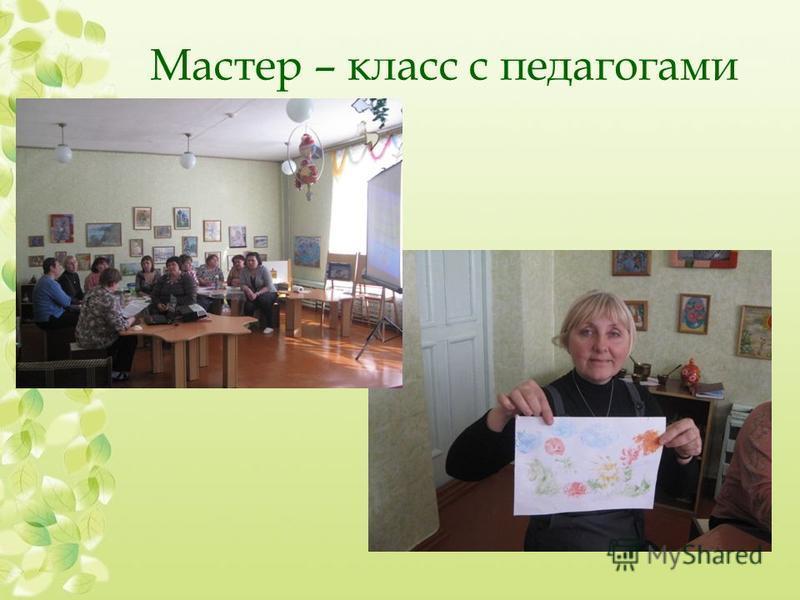 Мастер – класс с педагогами