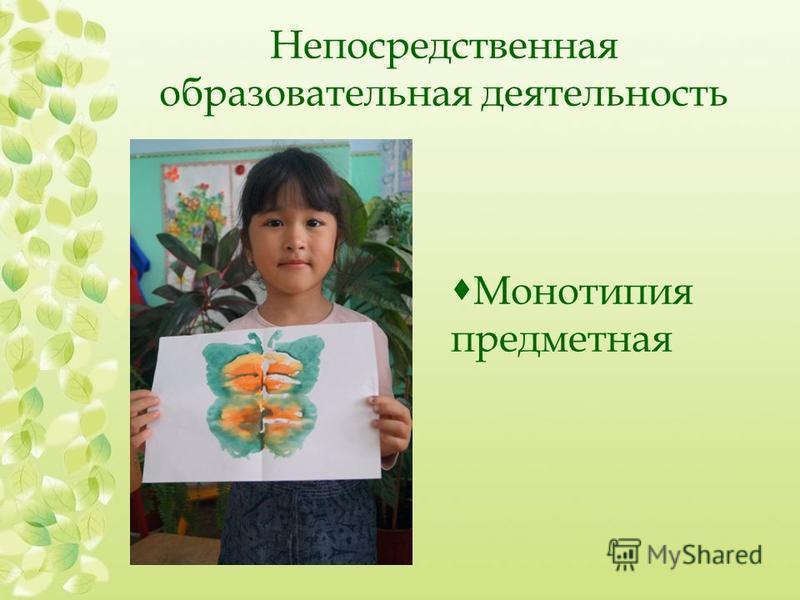 Непосредственная образовательная деятельность Монотипия предметная