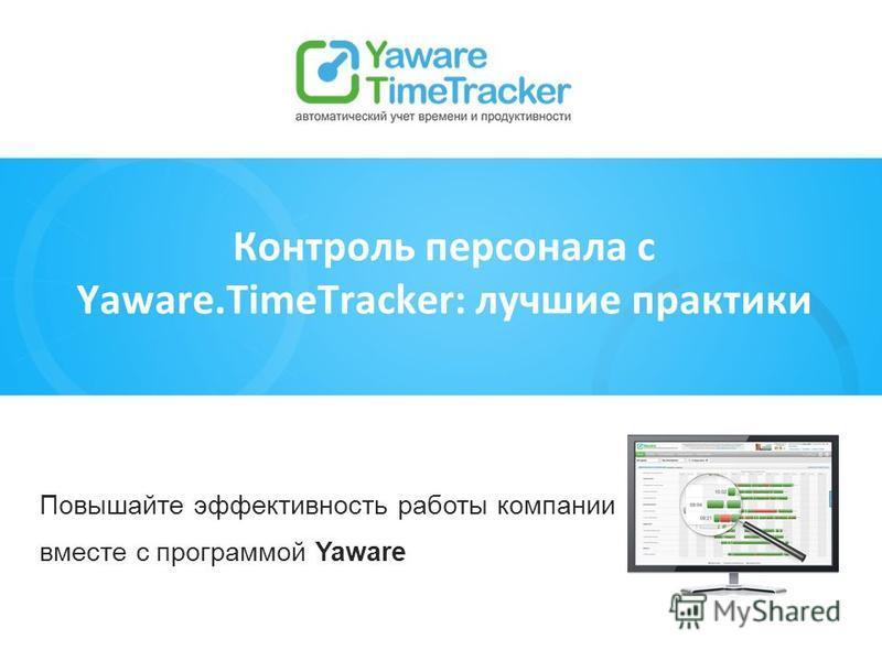 Повышайте эффективность работы компании вместе с программой Yaware Контроль персонала с Yaware.TimeTracker: лучшие практики
