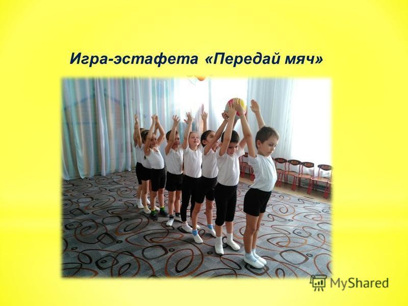 Игра-эстафета «Передай мяч»