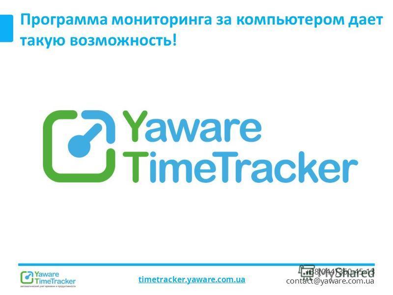 timetracker.yaware.com.ua +38(044) 360-45-13 contact@yaware.com.ua Программа мониторинга за компьютером дает такую возможность!
