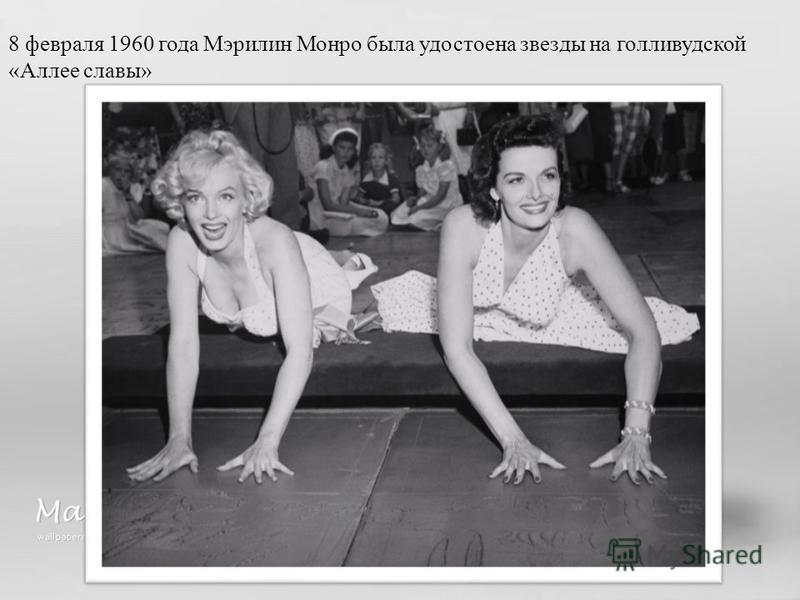 8 февраля 1960 года Мэрилин Монро была удостоена звезды на голливудской «Аллее славы»