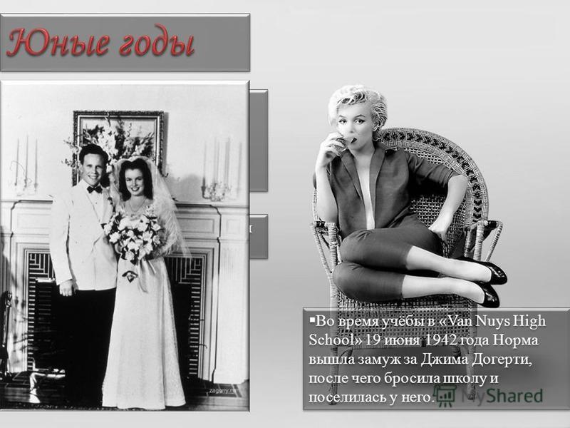Глэдис имела психические и финансовые проблемы, из-за чего большое количество времени в детстве Нормы прошло в приёмных семьях и приютах. 13 сентября 1935 года Норма Джин оказалась в приюте. Во время учёбы в «Van Nuys High School» 19 июня 1942 года Н