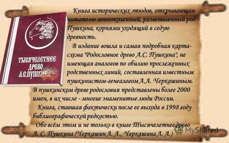 Книга исторических этюдов, открывающая читателю многоколенный, разветвленный род Пушкина, корнями уходящий в седую древность. В издание вошла и самая подробная карта- схема