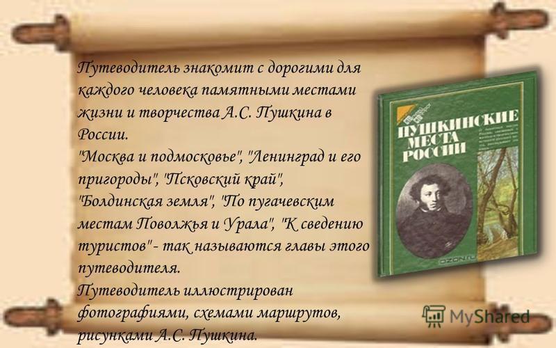 Путеводитель знакомит с дорогими для каждого человека памятными местами жизни и творчества А.С. Пушкина в России.