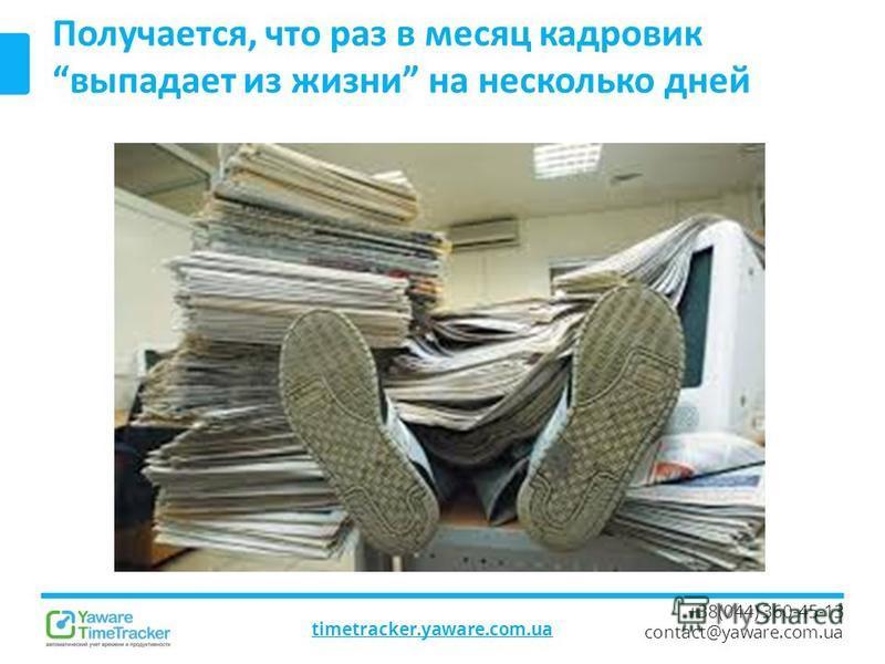timetracker.yaware.com.ua +38(044) 360-45-13 contact@yaware.com.ua Получается, что раз в месяц кадровик выпадает из жизни на несколько дней