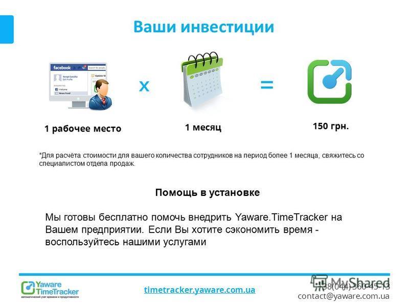 +38(044) 360-45-13 contact@yaware.com.ua Ваши инвестиции timetracker.yaware.com.ua Помощь в установке Мы готовы бесплатно помочь внедрить Yaware.TimeTracker на Вашем предприятии. Если Вы хотите сэкономить время - воспользуйтесь нашими услугами *Для р