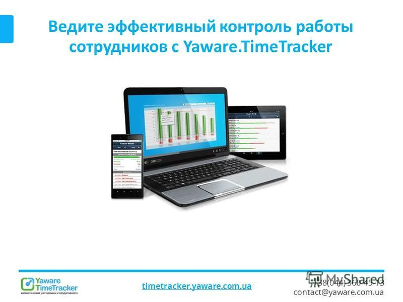 +38(044) 360-45-13 contact@yaware.com.ua Ведите эффективный контроль работы сотрудников с Yaware.TimeTracker timetracker.yaware.com.ua