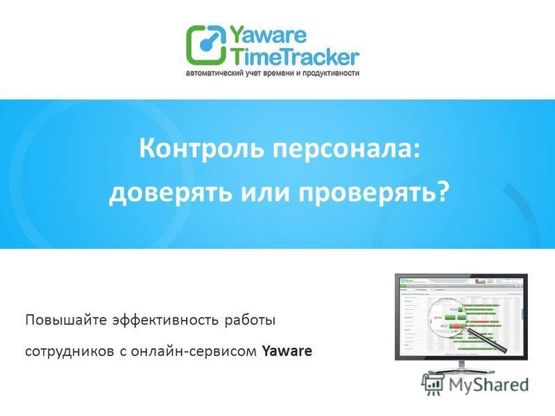 Контроль персонала: доверять или проверять? Повышайте эффективность работы сотрудников с онлайн-сервисом Yaware