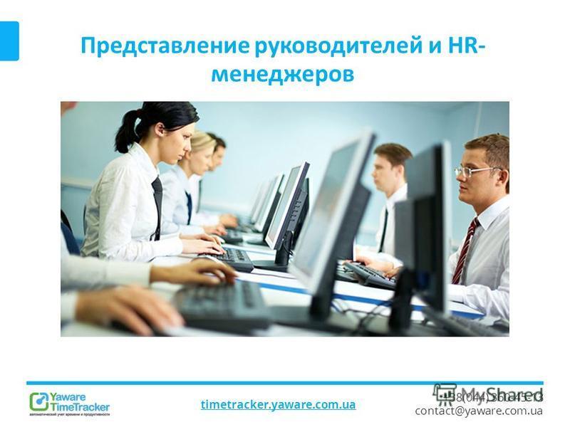 +38(044) 360-45-13 contact@yaware.com.ua Представление руководителей и HR- менеджеров timetracker.yaware.com.ua Картинка Совестно работающие сотрудники