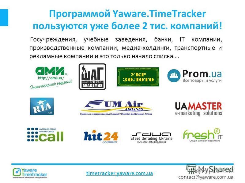 +38(044) 360-45-13 contact@yaware.com.ua Программой Yaware.TimeTracker пользуются уже более 2 тис. компаний! timetracker.yaware.com.ua Госучреждения, учебные заведения, банки, IT компании, производственные компании, медиа-холдинги, транспортные и рек