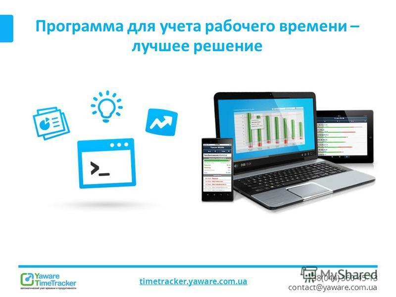 +38(044) 360-45-13 contact@yaware.com.ua Программа для учета рабочего времени – лучшее решение timetracker.yaware.com.ua