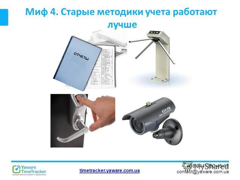 timetracker.yaware.com.ua +38(044) 360-45-13 contact@yaware.com.ua Миф 4. Старые методики учета работают лучше