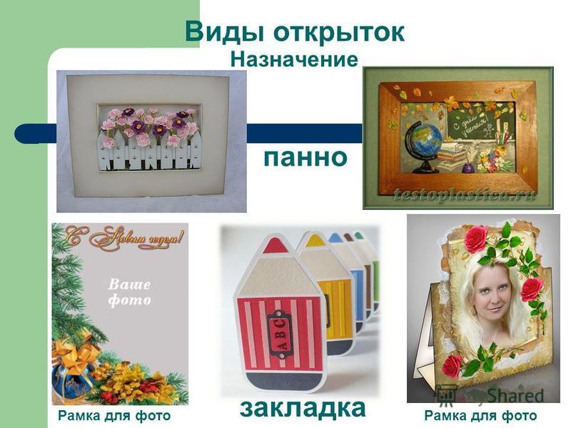 Виды открыток Назначение панно Рамка для фото закладка Рамка для фото
