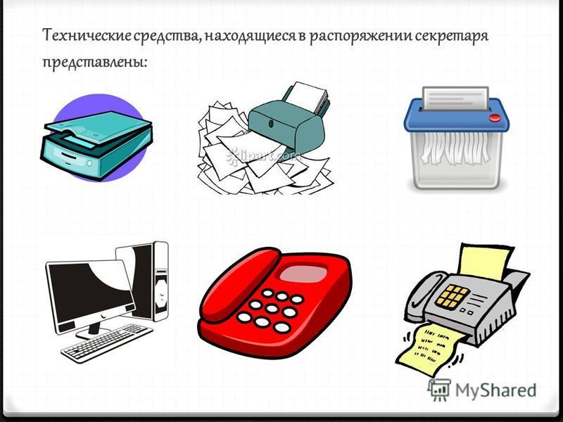 Технические средства, находящиеся в распоряжении секретаря представлены: