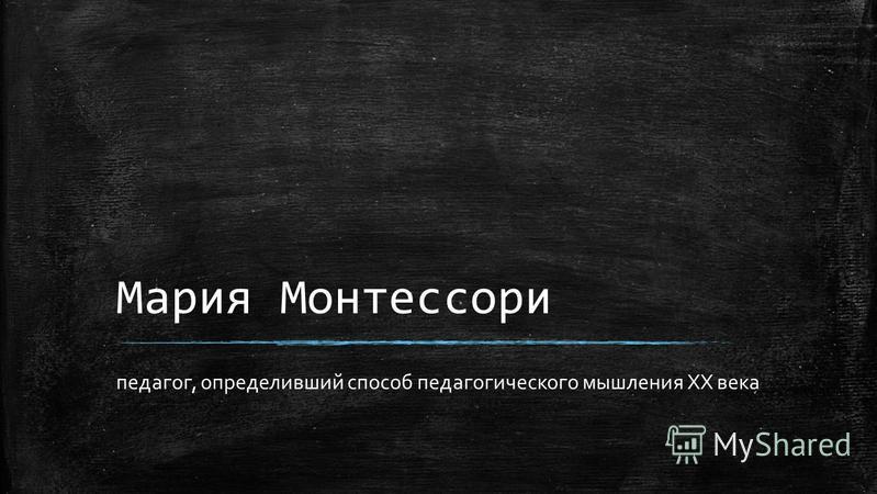 Мария Монтессори педагог, определивший способ педагогического мышления XX века