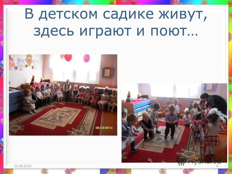 В детском садике живут, здесь играют и поют… 12.08.20168